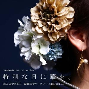 アクセ コサージュ 花 紫陽花 ナチュラル ビッグコサージュ・11月24日20時〜発売。##メール便不可|antiqua