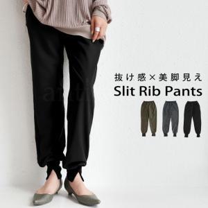 パンツ ボトムス シンプル ベーシック 裾リブスリットパンツ・6月30日0時〜再再販。100ptメール便可|antiqua