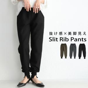 パンツ ボトムス シンプル ベーシック 裾リブスリットパンツ・6月30日0時〜再再販。100ptメール便可|antiqua|15
