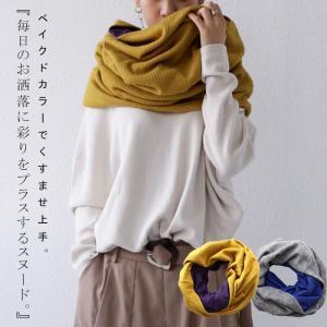 スヌード 2WAY ボトムス スカート ロングスヌード・10月31日20時〜発売。##メール便不可|antiqua