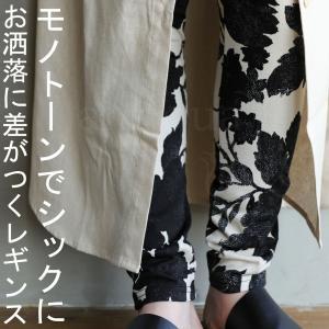 ボトムス レギンス パンツ レディース 花柄 白黒 伸縮性 花柄レギンス・3月14日20時〜再再販。30ptメール便可|antiqua