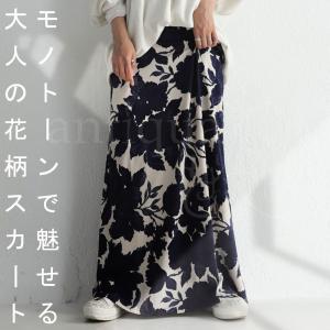 ボトムス スカート レディース ロング 花柄 モノトーン 花柄ロングスカート・2月8日20時〜再再販。「G」##メール便不可|antiqua