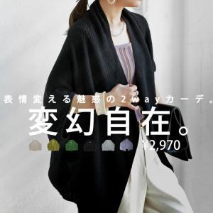 ナチュラル羽織りが必須。』畦編み2way綿ニットカーデ・2月9日20時〜再販。『欲張り大人女子は季節を超えてナチュラル羽織りが必須。』##メール便不可|antiqua