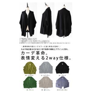 ナチュラル羽織りが必須。』畦編み2way綿ニットカーデ・2月9日20時〜再販。『欲張り大人女子は季節を超えてナチュラル羽織りが必須。』##メール便不可|antiqua|02