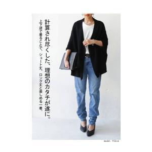 ナチュラル羽織りが必須。』畦編み2way綿ニットカーデ・2月9日20時〜再販。『欲張り大人女子は季節を超えてナチュラル羽織りが必須。』##メール便不可|antiqua|16