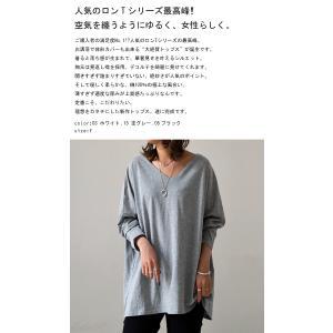 空気を纏うように、ゆるく。cottonドルマンロンT・2月12日20時〜再再販。直感で選びたい。ドルマンと綺麗Vネックで作る美差。「G」(100)メール便可|antiqua|02