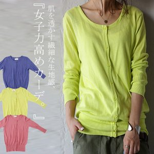 トップス 羽織り 綿 ニット 7分袖ver.ニットカーデ・再再販。「G」(100)メール便可|antiqua