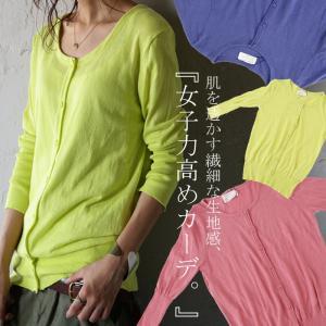 トップス 羽織り 綿 ニット 7分袖ver.ニットカーデ・6月1日20時〜再再販。「G」(100)メール便可|antiqua|21