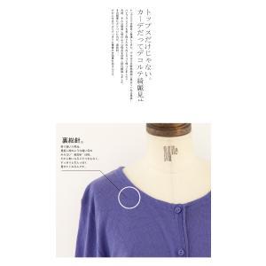 トップス 羽織り 綿 ニット 7分袖ver.ニットカーデ・6月1日20時〜再再販。「G」(100)メール便可|antiqua|08