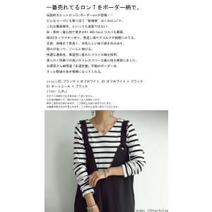 トップス カジュアル 綿 フライス 上品 ボーダーVネック綿ロンT・再販。「G」(100)メール便可|antiqua|02