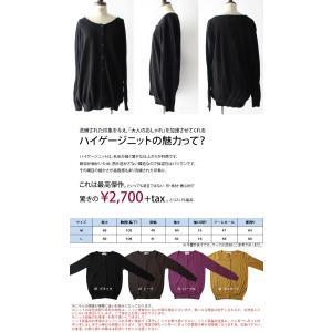 トップス カーデ 綿 大人 お洒落 cottonニットカーデ・3月9日20時〜再再販。「G」(100)メール便可|antiqua|02