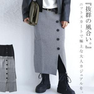 ボトムス スカート タイト モード フェイクボタンタイトスカート・##メール便不可|antiqua
