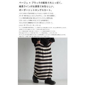 ボトムス スカート ロング レディース ニット ロング ボーダーIラインスカート・##メール便不可|antiqua|02