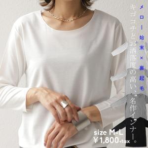 トップス カットソー 8分袖 裏起毛 暖 メロー8分袖T・11月17日20時〜発売。(50)メール便可|antiqua