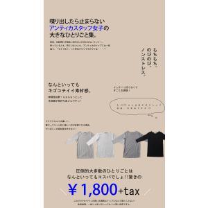 トップス 七分袖 メロー Tシャツ インナー カットソー 七分袖メローT・(50)メール便可|antiqua|12