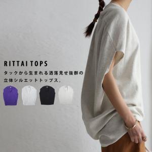 トップス カットソー 半袖 Tシャツ ワイド VネックT・5月25日20時〜発売。(100)メール便可|antiqua