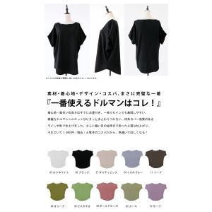 ドルマンTシャツ 半袖 トップス レディース 五分丈 無地 大きいサイズ ゆったり カットソー・2月26日20時〜発売。50ptメール便可|antiqua|02