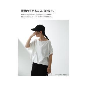 ドルマンTシャツ 半袖 トップス レディース 五分丈 無地 大きいサイズ ゆったり カットソー・2月26日20時〜発売。50ptメール便可|antiqua|03