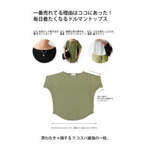 ドルマンTシャツ 半袖 トップス レディース 五分丈 無地 大きいサイズ ゆったり カットソー・2月26日20時〜発売。50ptメール便可|antiqua|10