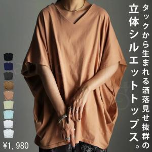 トップス レディース 半袖 Tシャツ 綿 綿100 ドルマン 立体デザイントップス・80ptメール便可|antiqua