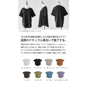 トップス Tシャツ レディース 半袖 綿 綿100 カットソー スラブトップス・4月25日20時〜発売。80ptメール便可|antiqua|02
