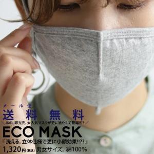 メール便送料無料 マスク 在庫あり 男女兼用 綿 綿100 洗濯可 保湿 コットン 綿マスク・Mサイズ発送は4/17〜順次 Lサイズ発送は4/7〜順次。10pt メール便可|antiqua