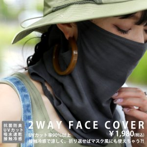 フェイスカバー マスク 冷感 抗菌 防臭 UVカット 吸水 速乾 接触冷感 ひんやり 日除け 洗える・30ptメール便可|antiqua