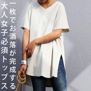 フライスVネックTシャツ Tシャツ レディース トップス 綿・6月10日0時〜発売。メール便不可 antiqua
