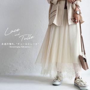 ボトムス スカート チュール モード レースチュールスカート・2月9日20時〜発売。##メール便不可|antiqua