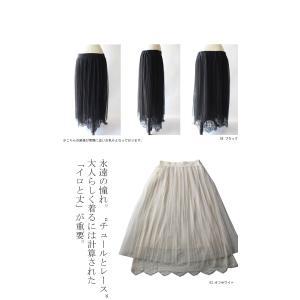 ボトムス スカート チュール モード レースチュールスカート・2月9日20時〜発売。##メール便不可|antiqua|02