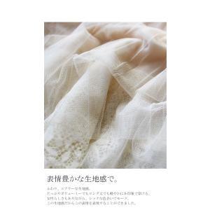 ボトムス スカート チュール モード レースチュールスカート・2月9日20時〜発売。##メール便不可|antiqua|09