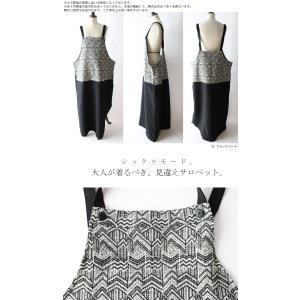 otonaが選ぶサロペstyle。ジャガード柄サロペスカート・再再販。サロペット 「G」##メール便不可|antiqua|02