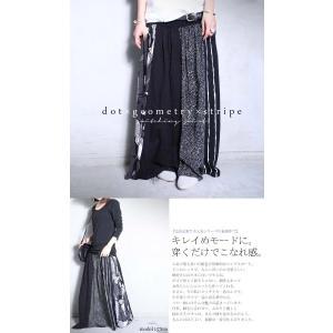 大人気の切替えスカートに新作登場。柄切替えロングスカート・1月12日20時〜再再販。##メール便不可|antiqua|03