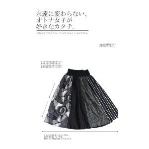 大人気の切替えスカートに新作登場。柄切替えロングスカート・1月12日20時〜再再販。##メール便不可|antiqua|04