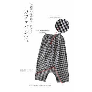 サルエル パンツ 綿 ギンガムチェック ボタンデザインチェックサルエル・7月7日20時〜発売。##|antiqua|05