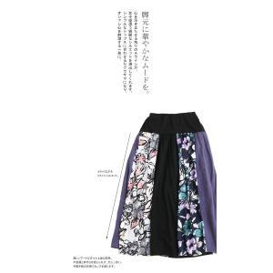 スカート ボトムス ロングスカート レディース 花柄切り替えリブロングスカート・6月26日20時〜再販。##メール便不可 antiqua 05