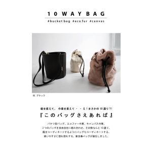 バッグ 鞄 レディース ショルダーバッグ ファーバッグ 10wayバッグ・10月30日20時〜発売。##メール便不可|antiqua|02