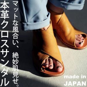 日本製、本革、足を包む柔らかい革。・本革クロスサンダル##メール便不可|antiqua