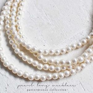 ネックレス パール ロングネックレス 真珠 ロング パールネックレス・再再販。「G」(10)メール便可 antiqua
