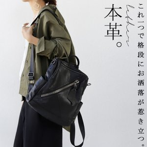 バッグ 鞄 リュック バックパック 本革 革 2wayデザインバッグ・再再販。##メール便不可|antiqua