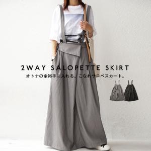 サロペット ワンピース サロペワンピ ボトムス スカート 2wayサロペスカート・##メール便不可|antiqua