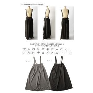 サロペット ワンピース サロペワンピ ボトムス スカート 2wayサロペスカート・##メール便不可|antiqua|02