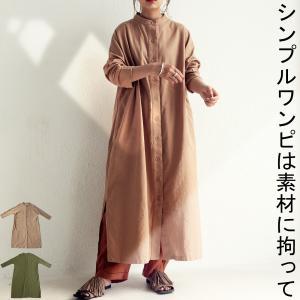 ワンピース ロングシャツ レディース 長袖 綿ロングシャツ・##×メール便不可!|antiqua