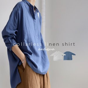 トップス プルオーバー シャツ 長袖 スタンドカラー リネン 麻ワイドシャツ・5月8日20時〜発売。##メール便不可 antiqua