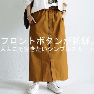 ボトムス スカート ロング レディース 綿100% ボタンデザインスカート・10月2日20時〜再販。「G」##メール便不可|antiqua