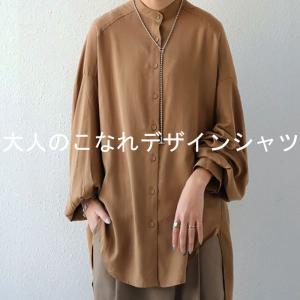 落ち感のある綺麗シルエット。一枚で様になる。スタンドカラーロングシャツ・5月9日20時〜発売。100ptメール便可|antiqua