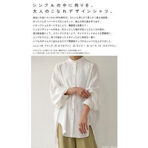 落ち感のある綺麗シルエット。一枚で様になる。スタンドカラーロングシャツ・5月9日20時〜発売。100ptメール便可|antiqua|02