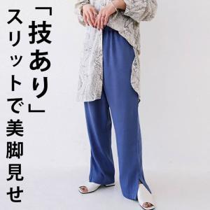 パンツ レディース サテンパンツ サイドスリット スリット・7月15日0時〜発売。メール便不可|antiqua