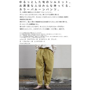 ボトムス パンツ レディース 綿 綿100 カラーパンツ カラーバルーンパンツ・2月15日20時〜発売。##メール便不可|antiqua|02