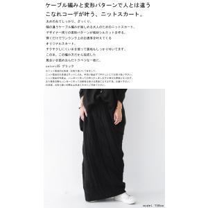 ボトムス スカート ケーブルニット 変形 モードニットスカート・11月10日20時〜発売。##メール便不可|antiqua|02